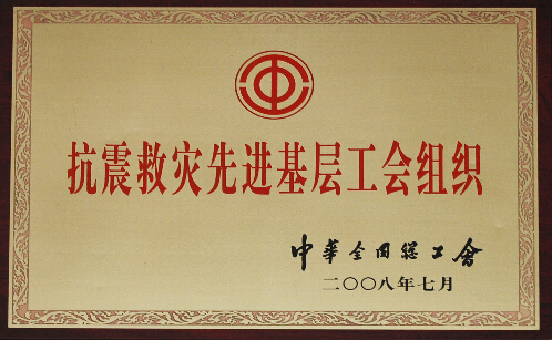 西藏阜康医院  集团赞助和公益赞助
