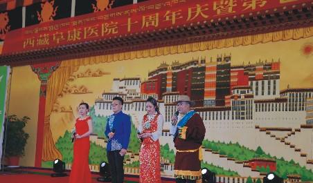 西藏阜康医院十周年庆暨第七届林卡文艺汇演!
