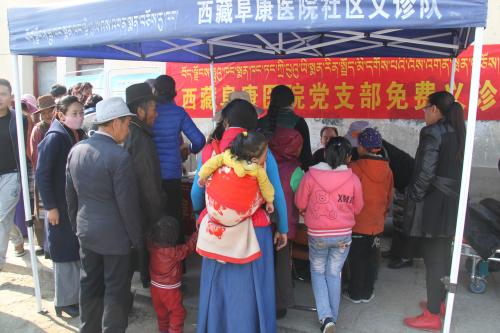 西藏阜康医院党支部免费义诊