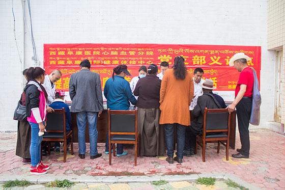 西藏阜康医院走进仙足岛生态园小区开展义诊活动