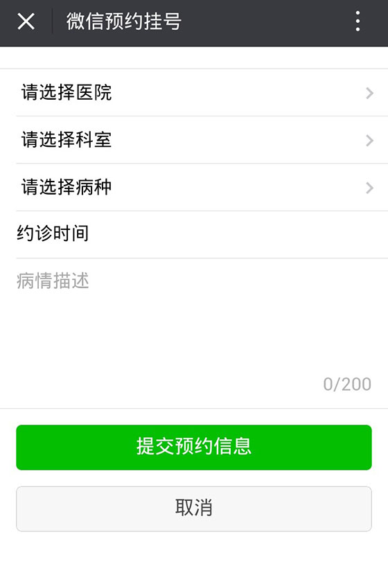 走进阜康通知公告正文西阜康医院微信公众平台网上预约挂号