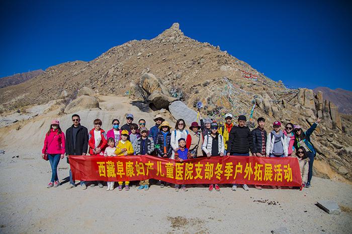 西藏阜康医院妇产儿童分院党支部冬季户外素质拓展活动