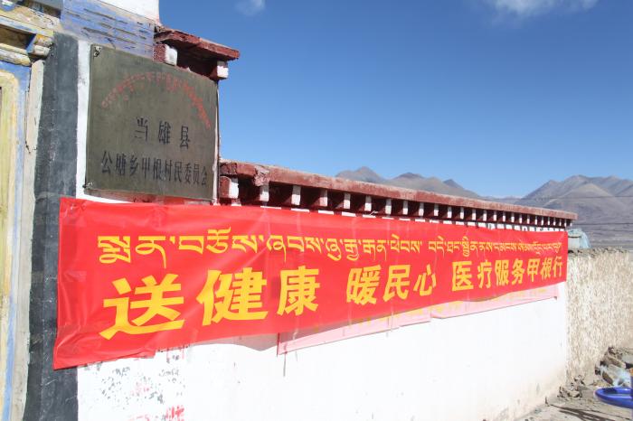 市政协驻村工作队携手西藏阜康医院开展大型义诊活动