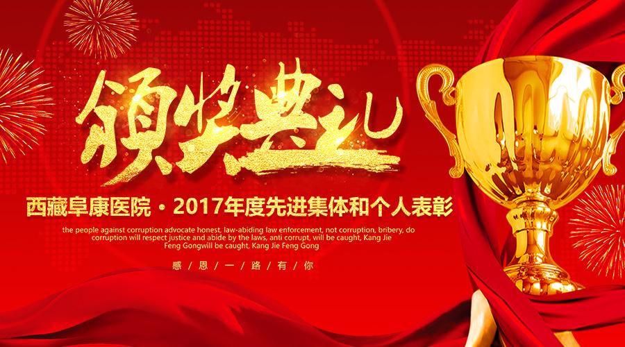西藏阜康医院2017年度先进集体及个人表彰