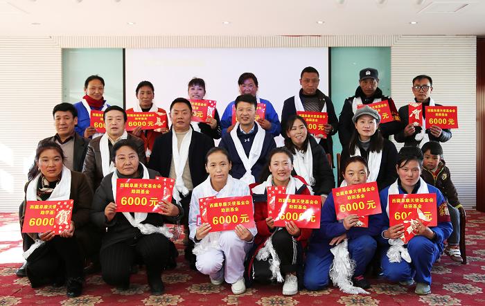 """建设和谐、幸福西藏——阜康天使基金会节前开展""""助学、助困、助医""""活动"""