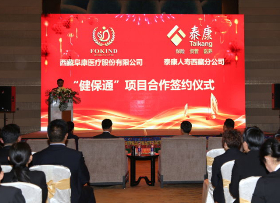泰康人寿西藏分公司