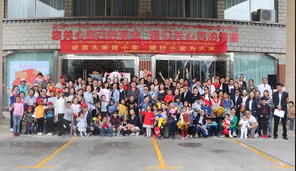 放飞童真梦想 涌动暖暖亲情——西藏阜康医疗股份有限公司第三届亲子活动